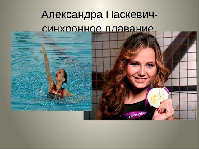 Александра Паскевич- синхронное плавание.