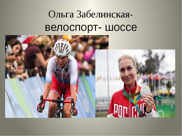 Ольга Забелинская- велоспорт- шоссе