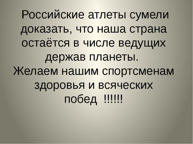 Российские атлеты сумели доказать, что наша страна остаётся в числе ведущих...