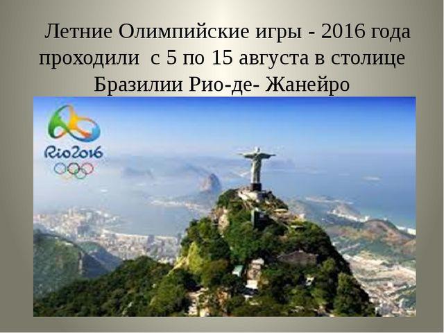 Летние Олимпийские игры - 2016 года проходили с 5 по 15 августа в столице Бр...