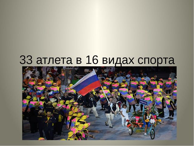 33 атлета в 16 видах спорта представляли Санкт- Петербург в олимпийской сбор...