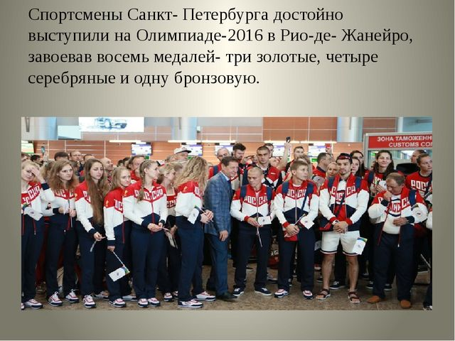 Спортсмены Санкт- Петербурга достойно выступили на Олимпиаде-2016 в Рио-де- Ж...