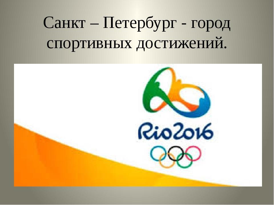 Санкт – Петербург - город спортивных достижений.