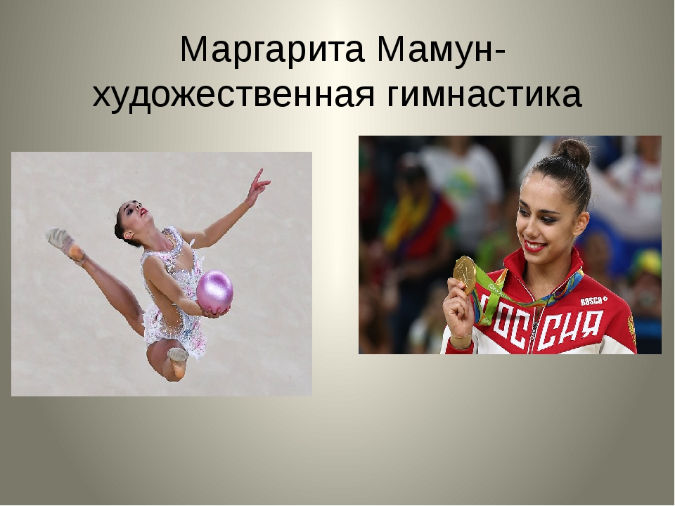 Маргарита Мамун- художественная гимнастика