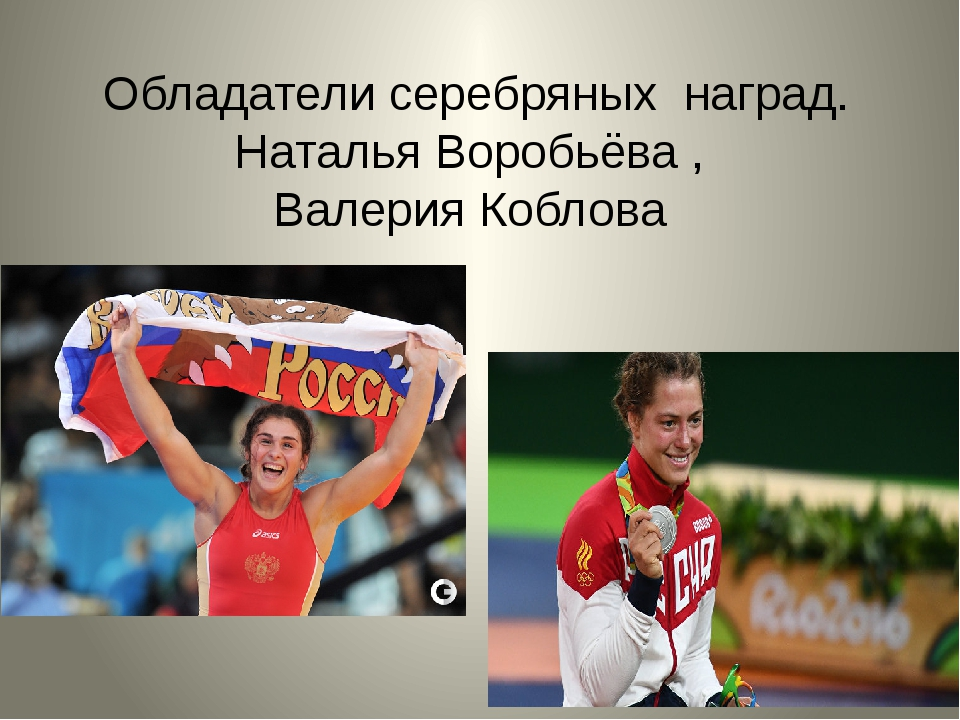 Обладатели серебряных наград. Наталья Воробьёва , Валерия Коблова