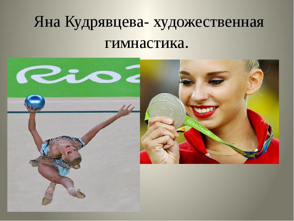 Яна Кудрявцева- художественная гимнастика.