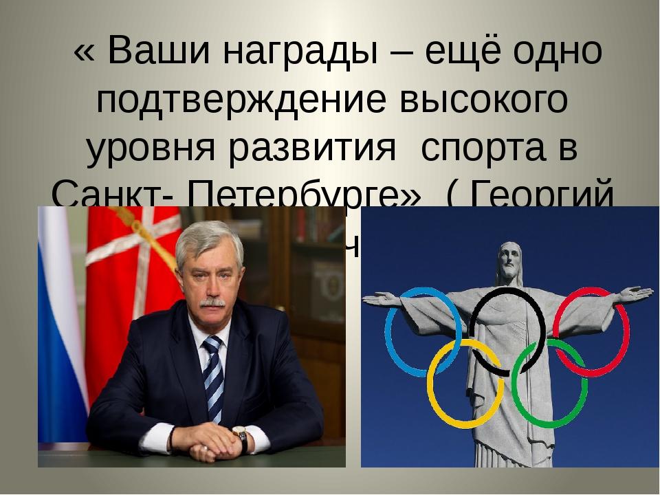 « Ваши награды – ещё одно подтверждение высокого уровня развития спорта в Са...