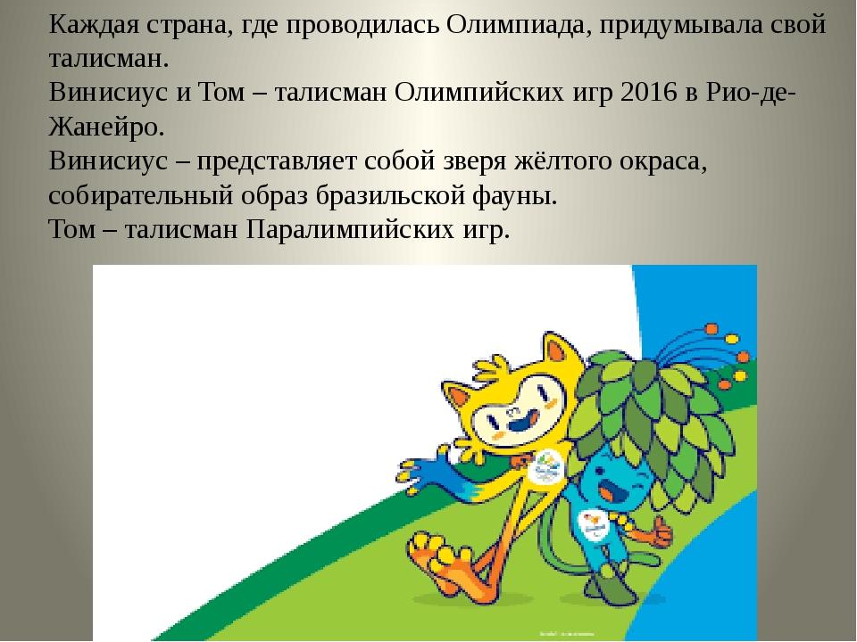 Каждая страна, где проводилась Олимпиада, придумывала свой талисман. Винисиус...