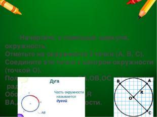 Начертите, с помощью циркуля, окружность. Отметьте на окружности 3 точки (A,