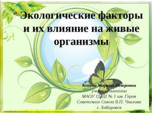 Экологические факторы и их влияние на живые организмы Конева Марина Петровна