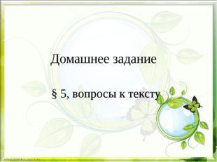 Домашнее задание § 5, вопросы к тексту