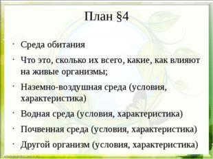 План §4 Среда обитания Что это, сколько их всего, какие, как влияют на живые