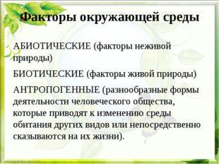 Факторы окружающей среды АБИОТИЧЕСКИЕ (факторы неживой природы) БИОТИЧЕСКИЕ (