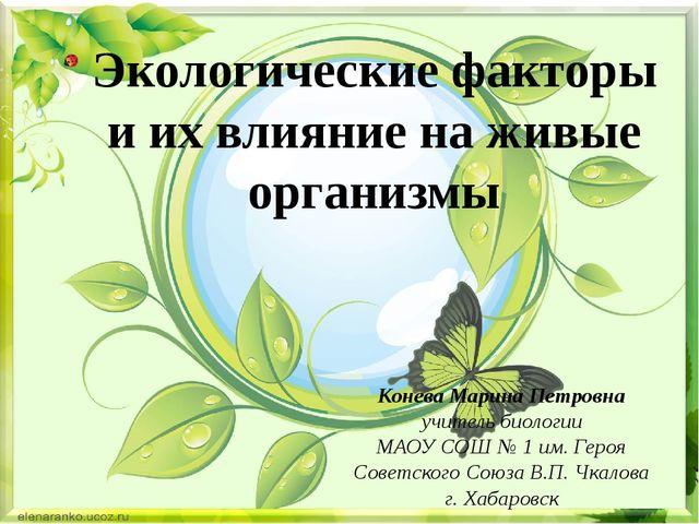 Экологические факторы и их влияние на живые организмы Конева Марина Петровна...