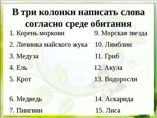 В три колонки написать слова согласно среде обитания 1. Корень моркови 9. Мор...