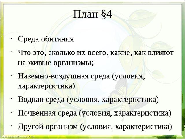 План §4 Среда обитания Что это, сколько их всего, какие, как влияют на живые...