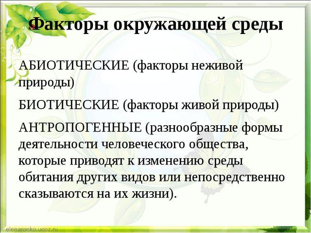 Факторы окружающей среды АБИОТИЧЕСКИЕ (факторы неживой природы) БИОТИЧЕСКИЕ (...