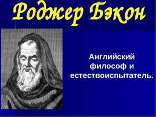 Английский философ и естествоиспытатель.