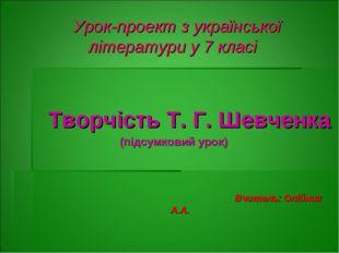 Урок-проект з української літератури у 7 класі Творчість Т. Г. Шевченка (під