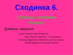 """Сходинка 6. Сторінка заключна """" Епілог """" Домашнє завдання: І група-створити"""