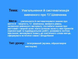 Тема: Узагальнення й систематизація вивченого про Т.Г.Шевченка Мета: узагальн