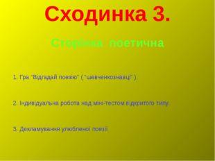 """Сходинка 3. Сторінка поетична 1. Гра """"Відгадай поезію"""" ( """"шевченкознавці"""" )."""