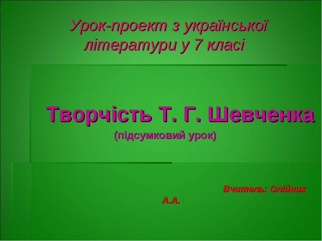 Урок-проект з української літератури у 7 класі Творчість Т. Г. Шевченка (під...
