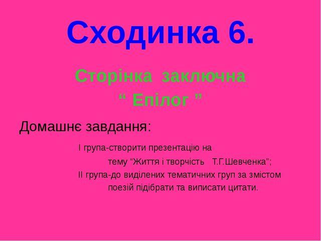 """Сходинка 6. Сторінка заключна """" Епілог """" Домашнє завдання: І група-створити..."""