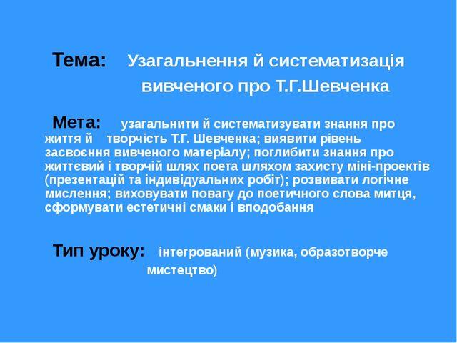 Тема: Узагальнення й систематизація вивченого про Т.Г.Шевченка Мета: узагальн...