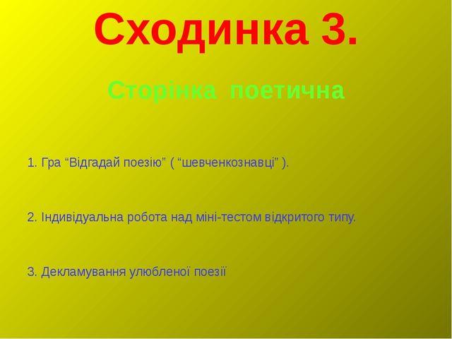 """Сходинка 3. Сторінка поетична 1. Гра """"Відгадай поезію"""" ( """"шевченкознавці"""" )...."""