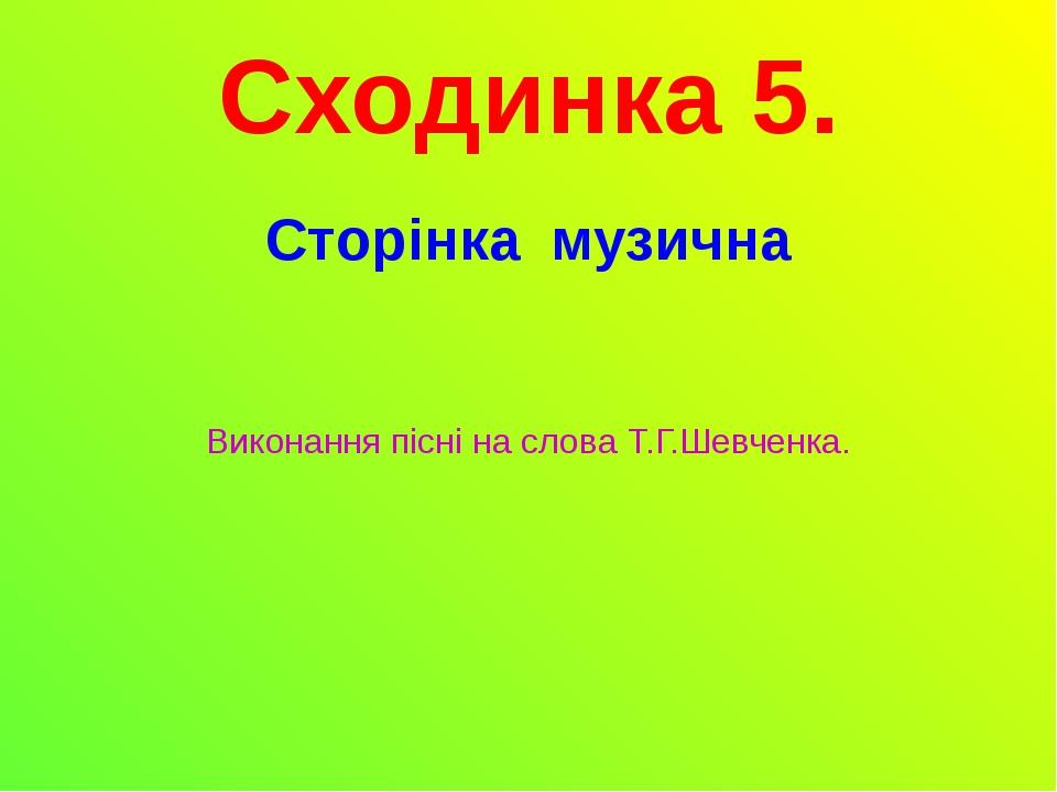 Сходинка 5. Сторінка музична Виконання пісні на слова Т.Г.Шевченка.