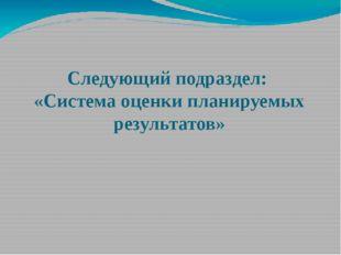 Следующий подраздел: «Система оценки планируемых результатов»