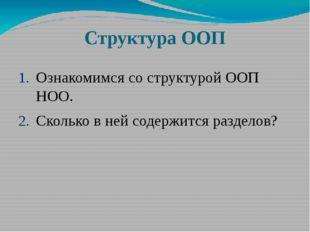 Структура ООП Ознакомимся со структурой ООП НОО. Сколько в ней содержится раз