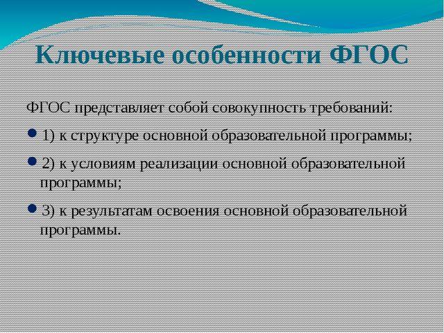 Ключевые особенности ФГОС ФГОС представляет собой совокупность требований: 1)...