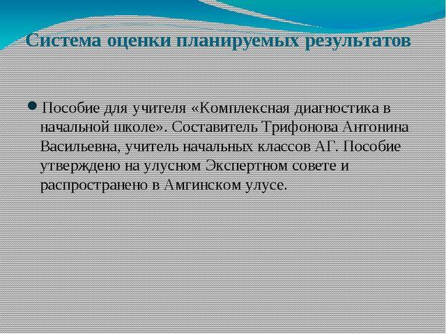 Система оценки планируемых результатов Пособие для учителя «Комплексная диагн...