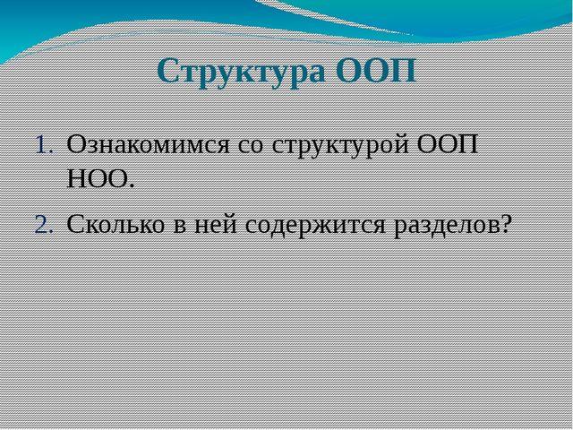 Структура ООП Ознакомимся со структурой ООП НОО. Сколько в ней содержится раз...