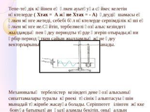 Тепе-теңдік күйінен ең үлкен ауытқуға сәйкес келетін нүктелерде ( Хтах = А жә