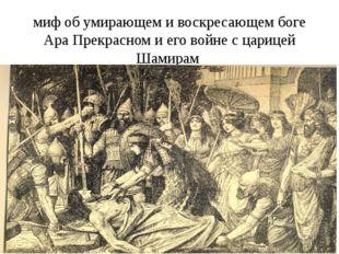 миф об умирающем и воскресающем боге Ара Прекрасном и его войне с царицей Шам