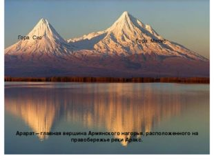 Арарат – главная вершина Армянского нагорья, расположенного на правобережье