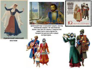 армянскийпоэт и музыкант (ашуг), мастер любовной лирики. На протяжении боле