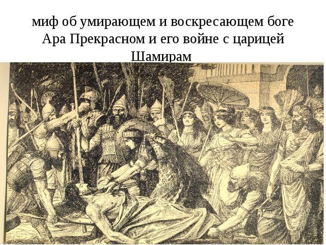 миф об умирающем и воскресающем боге Ара Прекрасном и его войне с царицей Шам...
