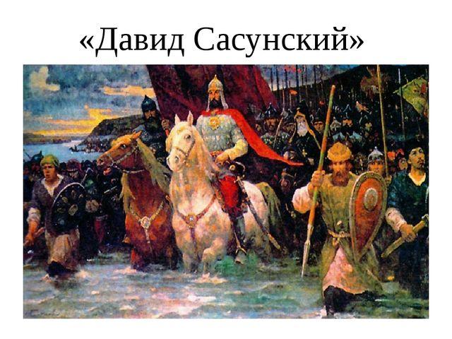 «Давид Сасунский»