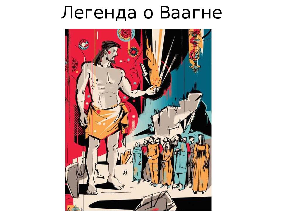 Легенда о Ваагне