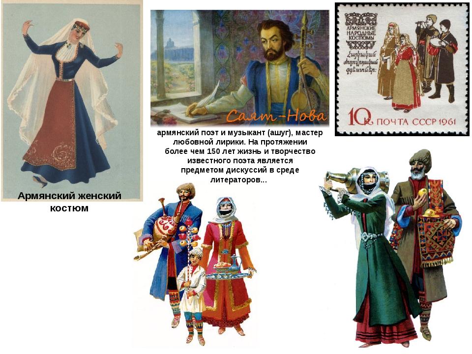 армянскийпоэт и музыкант (ашуг), мастер любовной лирики. На протяжении боле...