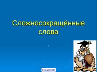 Сложносокращённые слова . 6 klass.net