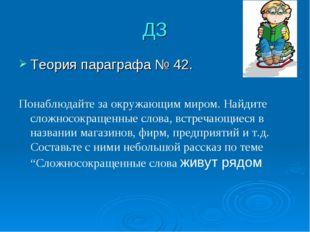 ДЗ Теория параграфа № 42. Понаблюдайте за окружающим миром. Найдите сложносок