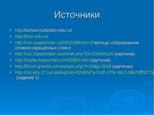 Источники http://school-collection.edu.ru/ http://fcior.edu.ru/ http://rus.1s