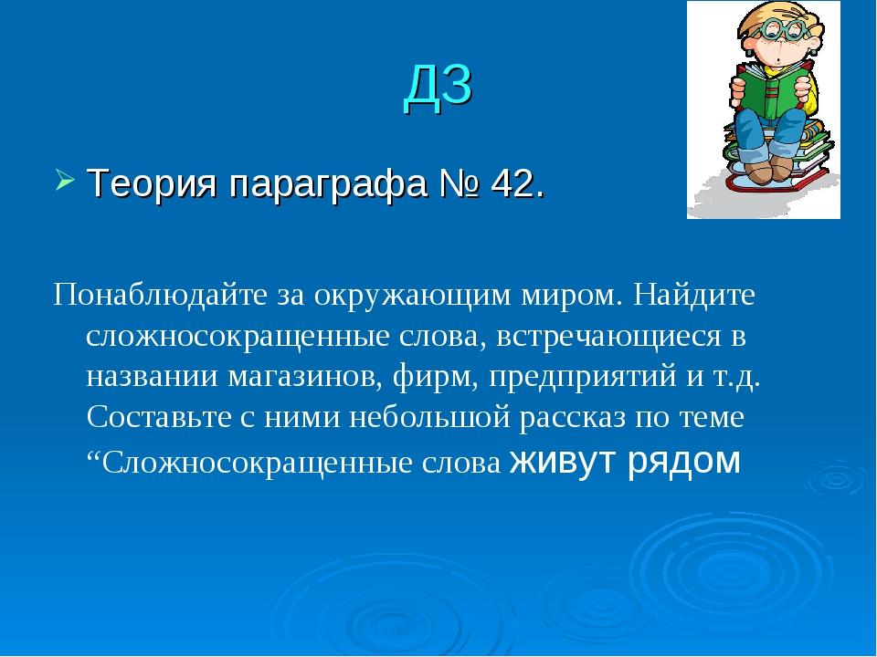 ДЗ Теория параграфа № 42. Понаблюдайте за окружающим миром. Найдите сложносок...