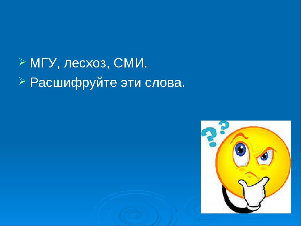МГУ, лесхоз, СМИ. Расшифруйте эти слова.