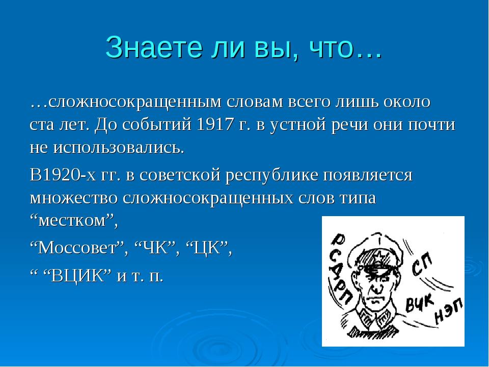 Знаете ли вы, что… …сложносокращенным словам всего лишь около ста лет. До соб...